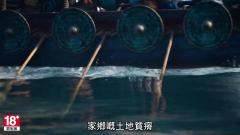 《刺客信条:英灵殿》粤语配音预告视频