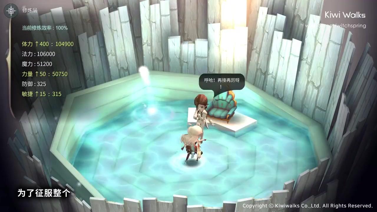 魔女之泉4 宣传视频