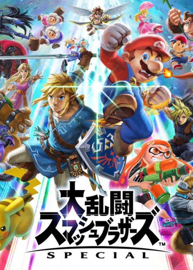 任天堂明星大乱斗 特别版 Super Smash Bros. Ultimate