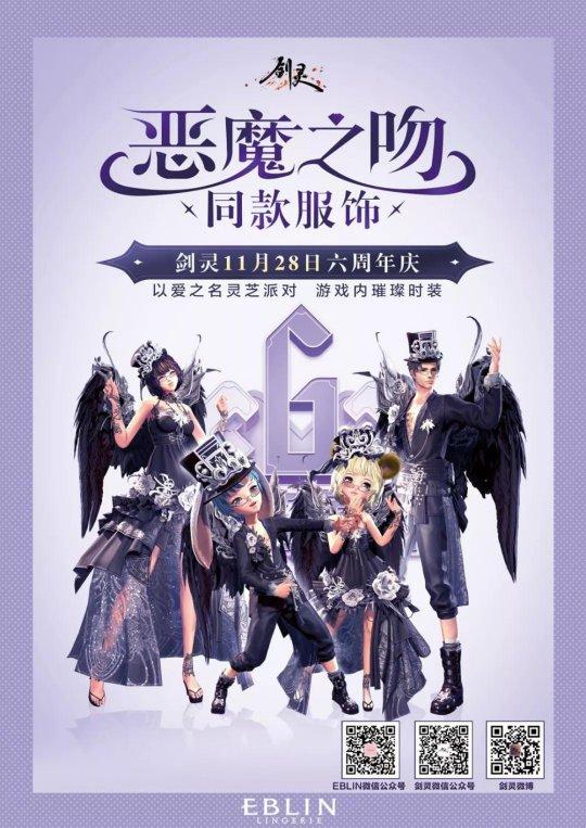 """图1:剑灵PLAN.X × EBLIN 六周年限定联名璀璨时装""""恶魔之吻"""".jpg"""