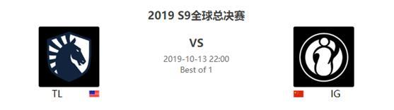 S9小组赛:恩怨局,IG能否复仇TL洗刷耻辱?