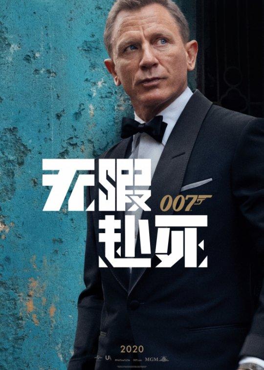 007系列新作《007:无暇赴死》发布1分半中文预告邦德回归