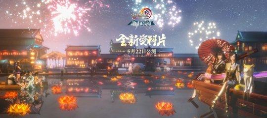《剑网3》新资料片MV首映海量奇遇奖励曝光