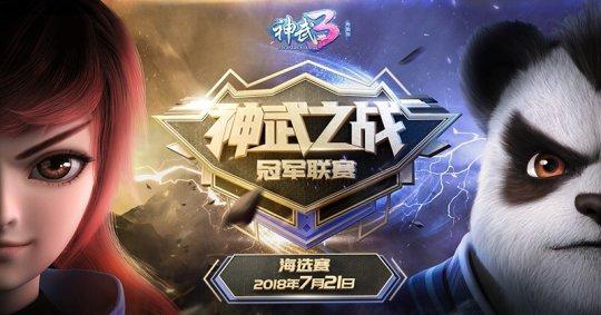 【图01:《神武3》2018神武之战冠军联赛正式开战】.jpg