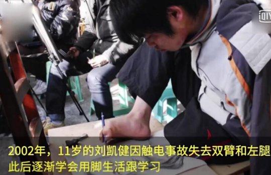 【王者荣耀】无臂90后刘凯健单脚玩王者荣耀,走位风骚 游戏资讯 第2张