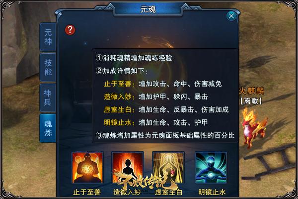 """《不败传说》12.3""""冬修""""版本明日开启"""