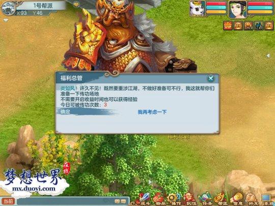 【图2 传功升级】.jpg