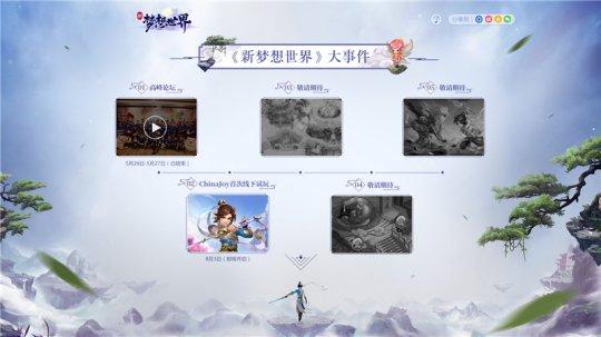 【图3 大事件持续解锁】.jpg
