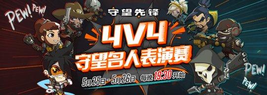 《守望先锋》4V4名人表演赛5月25日-26日每晚19:30直播
