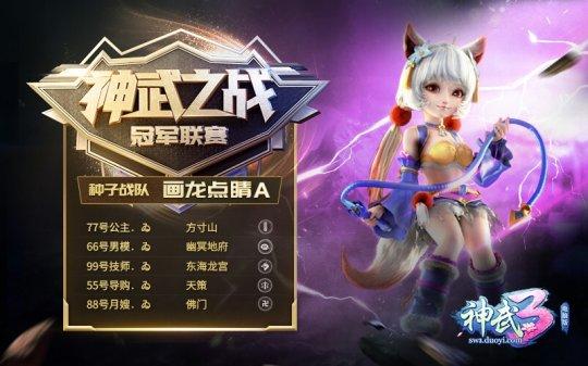 【图04:神武之战冠军联赛种子选手——画龙点睛A队】.jpg