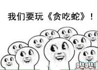 10-我们要玩贪吃蛇 (1).jpg