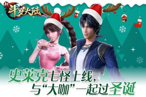 铃儿响圣诞到 《新斗罗大陆》承包你今年开心值
