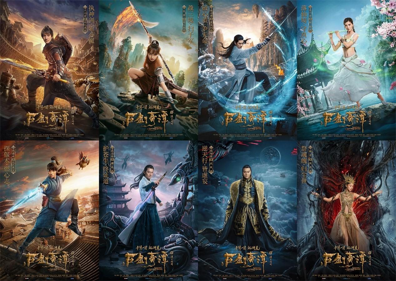 图003电影《古剑奇谭之流月昭明》定档10月1日.jpg