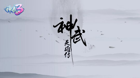 【图04:《神武英雄传》7月27日首播】.jpg
