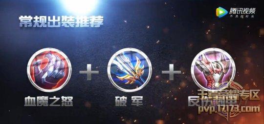 王者荣耀S8吕布厉害吗怎么玩?强势上分战士推荐吕布 游戏资讯 第3张