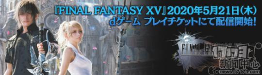 开发商SE正式公布云端版《最终幻想15》手机平板随时随地畅玩