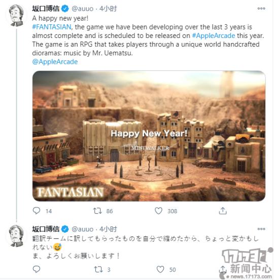 《最终幻想》之父坂口博信推特宣布新作《FANTASIAN》即将完成插图