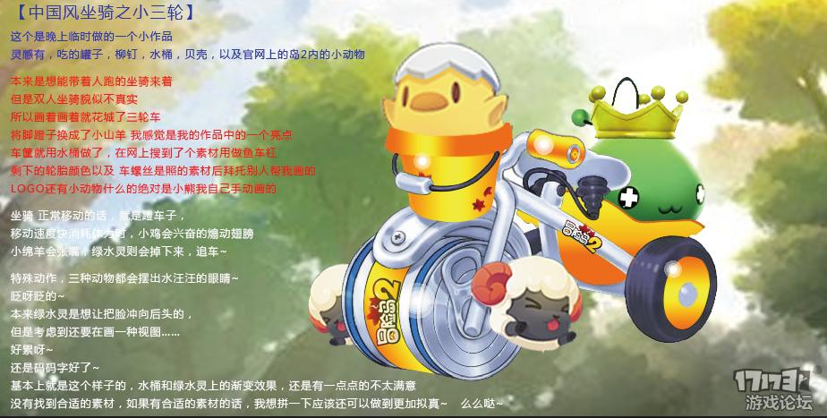 【中国风坐骑】小三轮