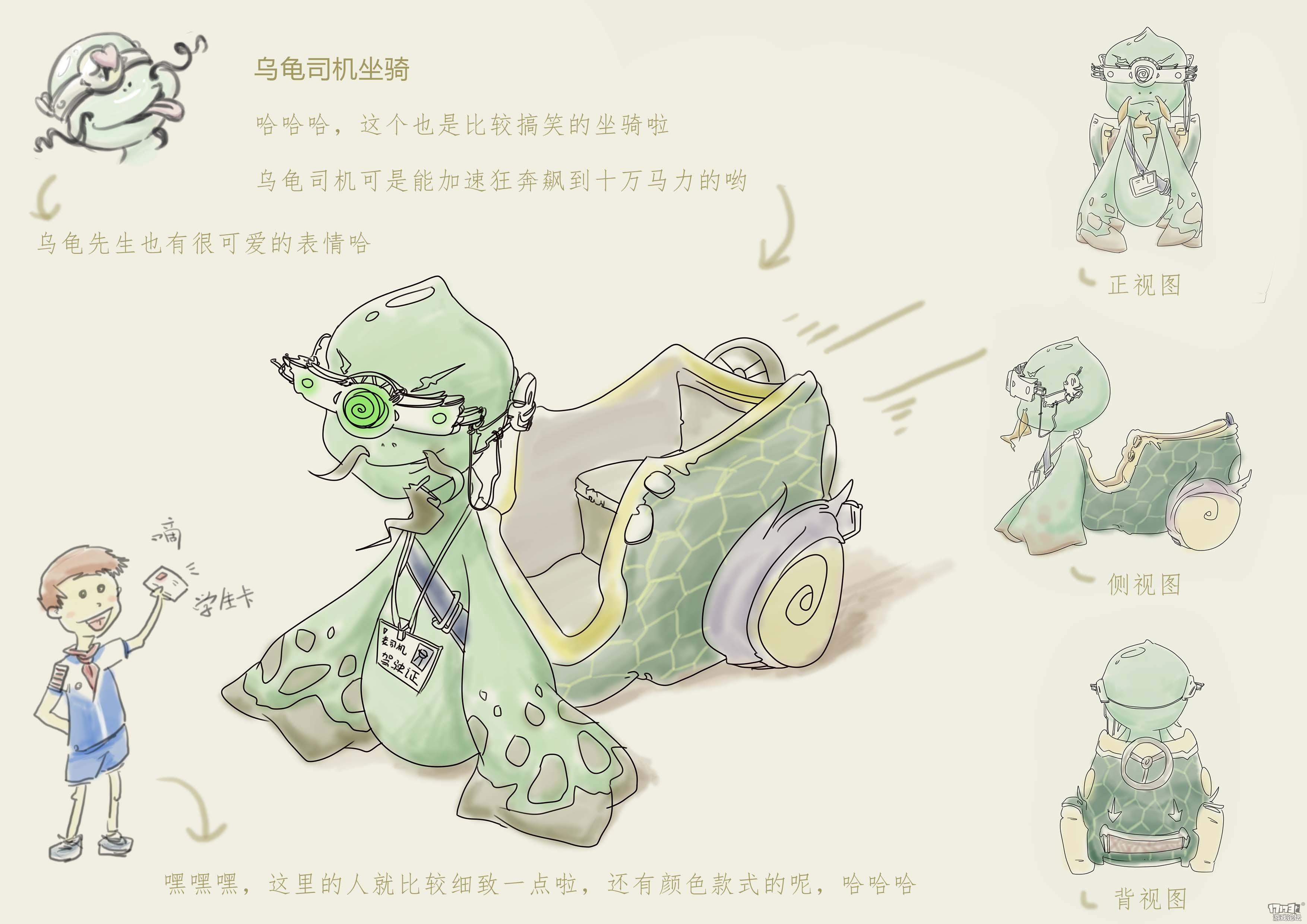 【中国风坐骑】乌龟司机坐骑