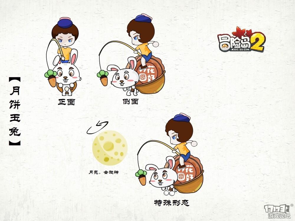 【中国风坐骑】月饼玉兔