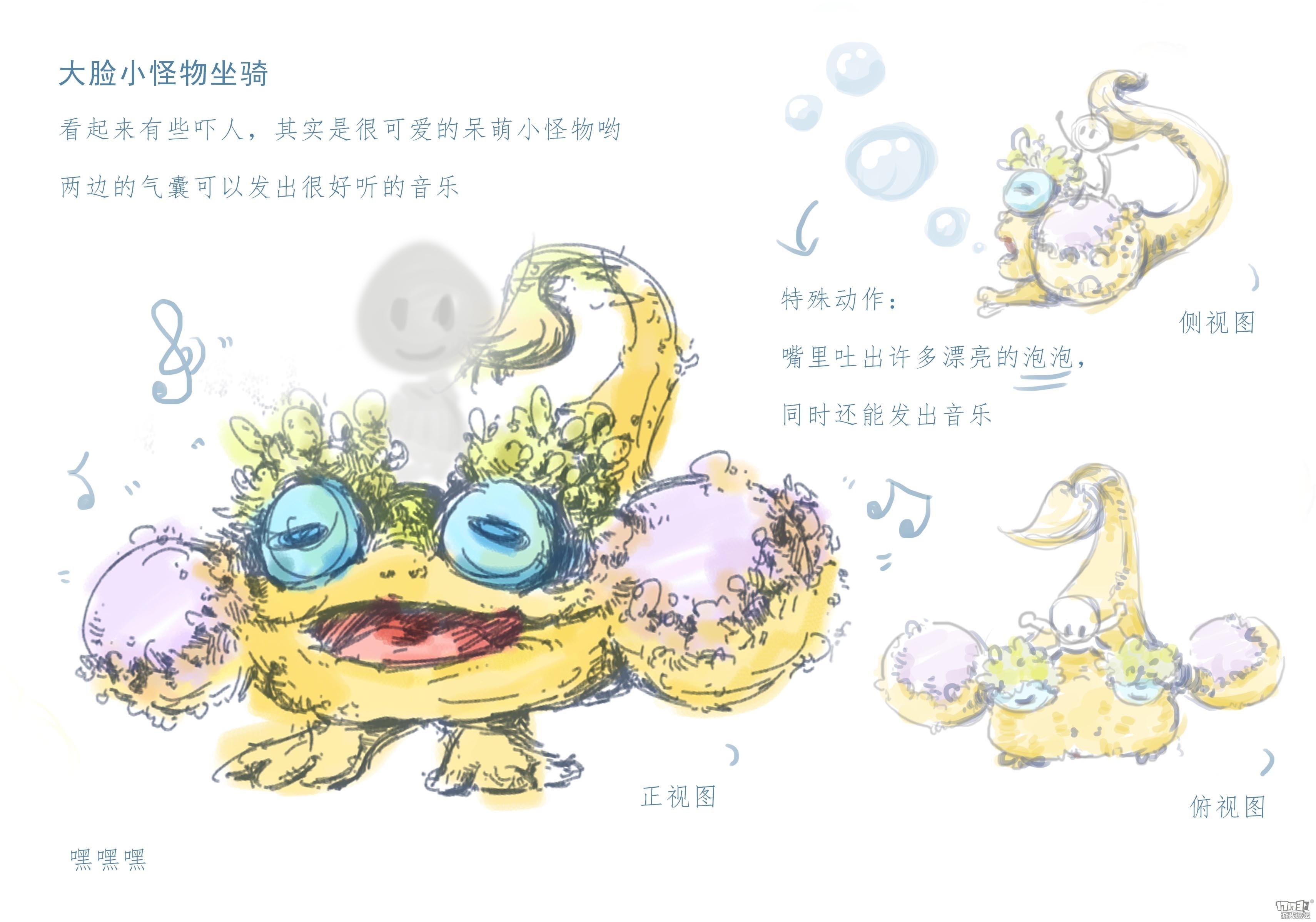 【中国风坐骑】大脸小怪物~
