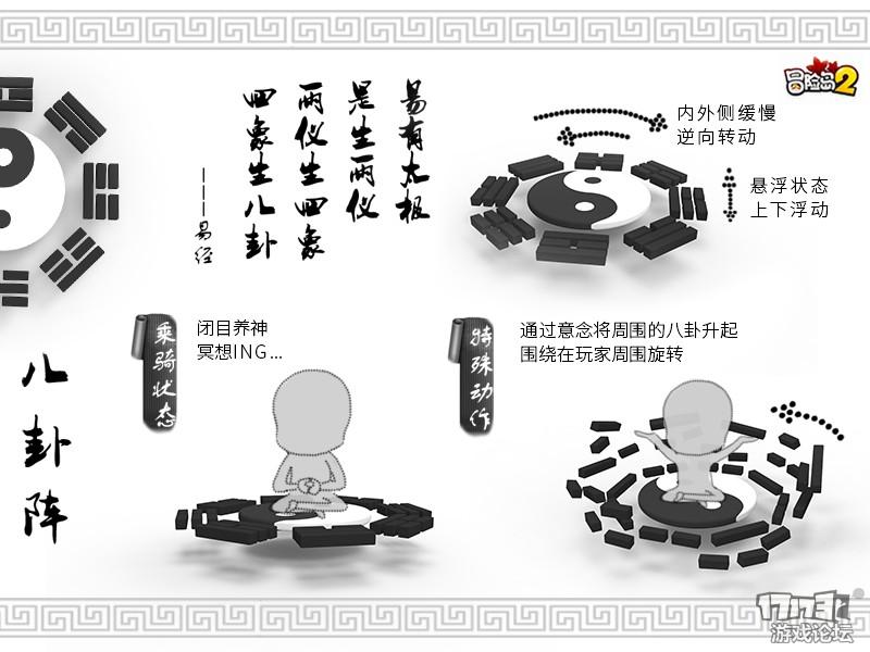 【中国风坐骑】八卦阵