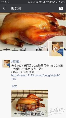 Screenshot_2017-09-10-16-15-52-511_com.tencent.mm.png