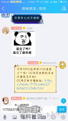 Screenshot_2017-09-10-16-46-21-578_com.tencent.mobileqq.png
