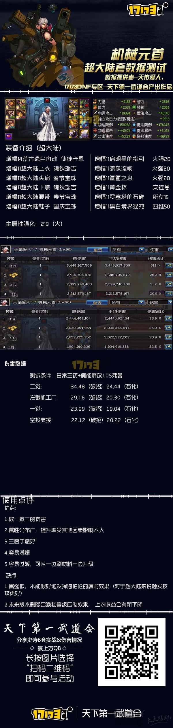 【超大陆】机械.jpg