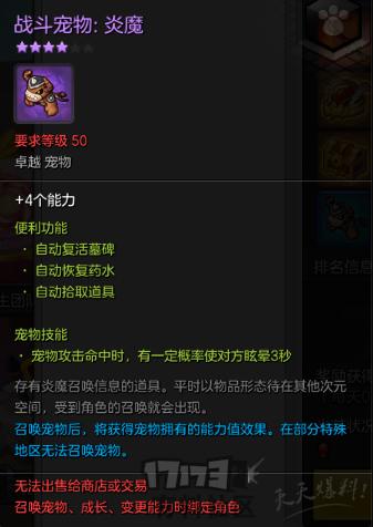 炎魔-紫.png