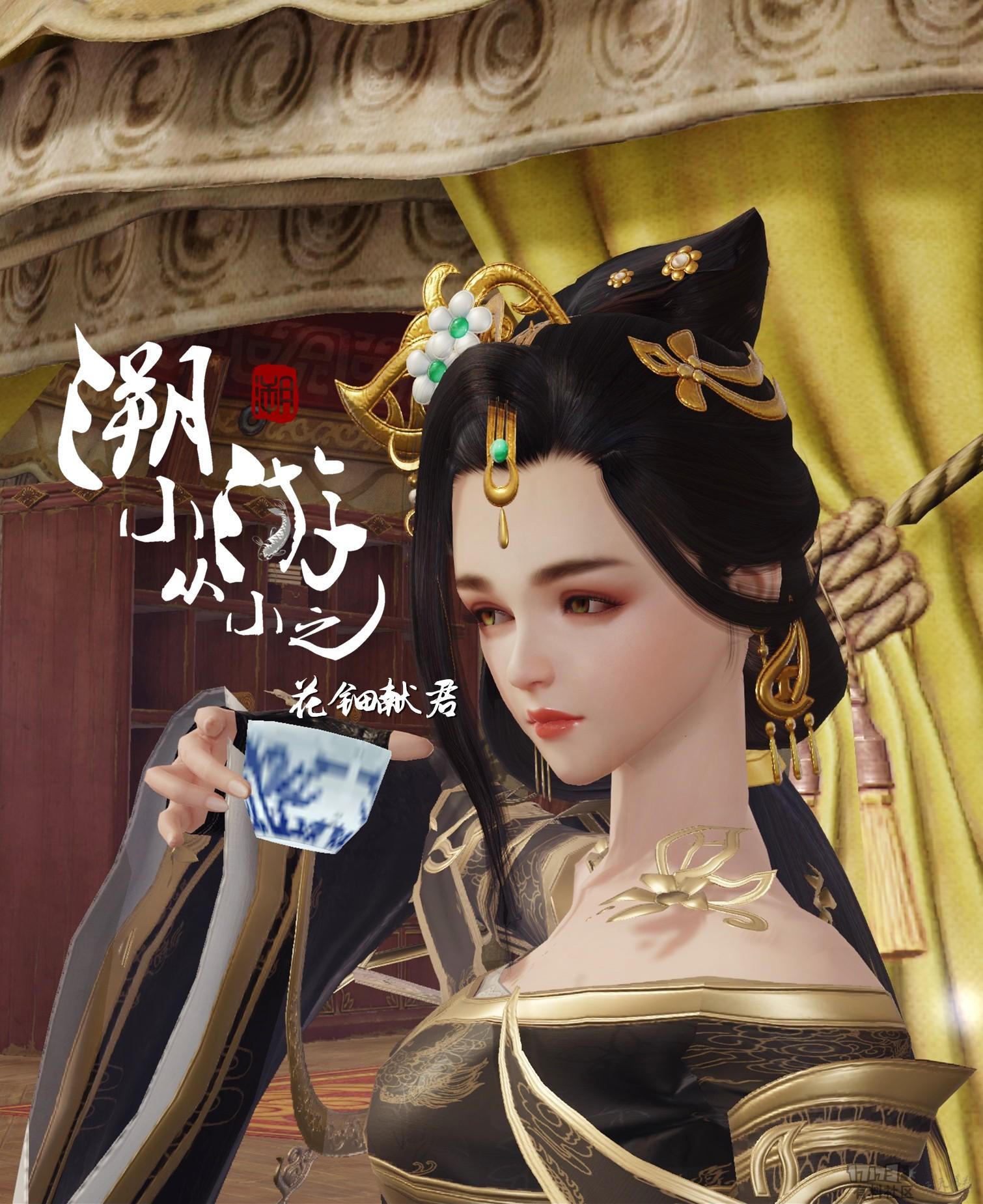 【换新颜】-溯游-四美妃系列