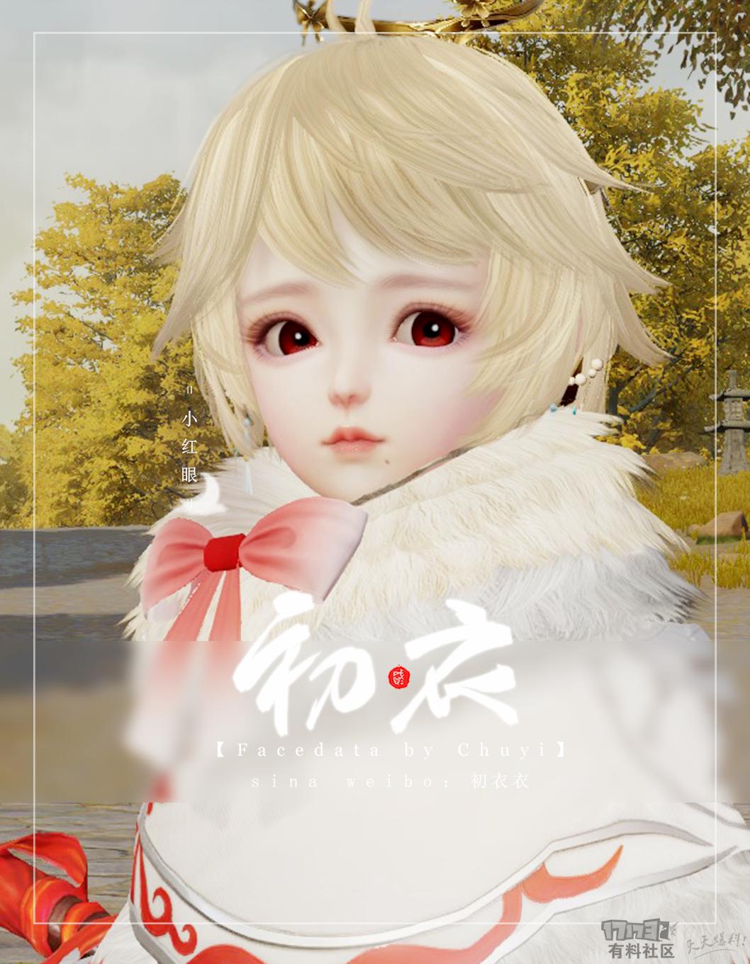 【初衣】重制版小萝莉-小红眼