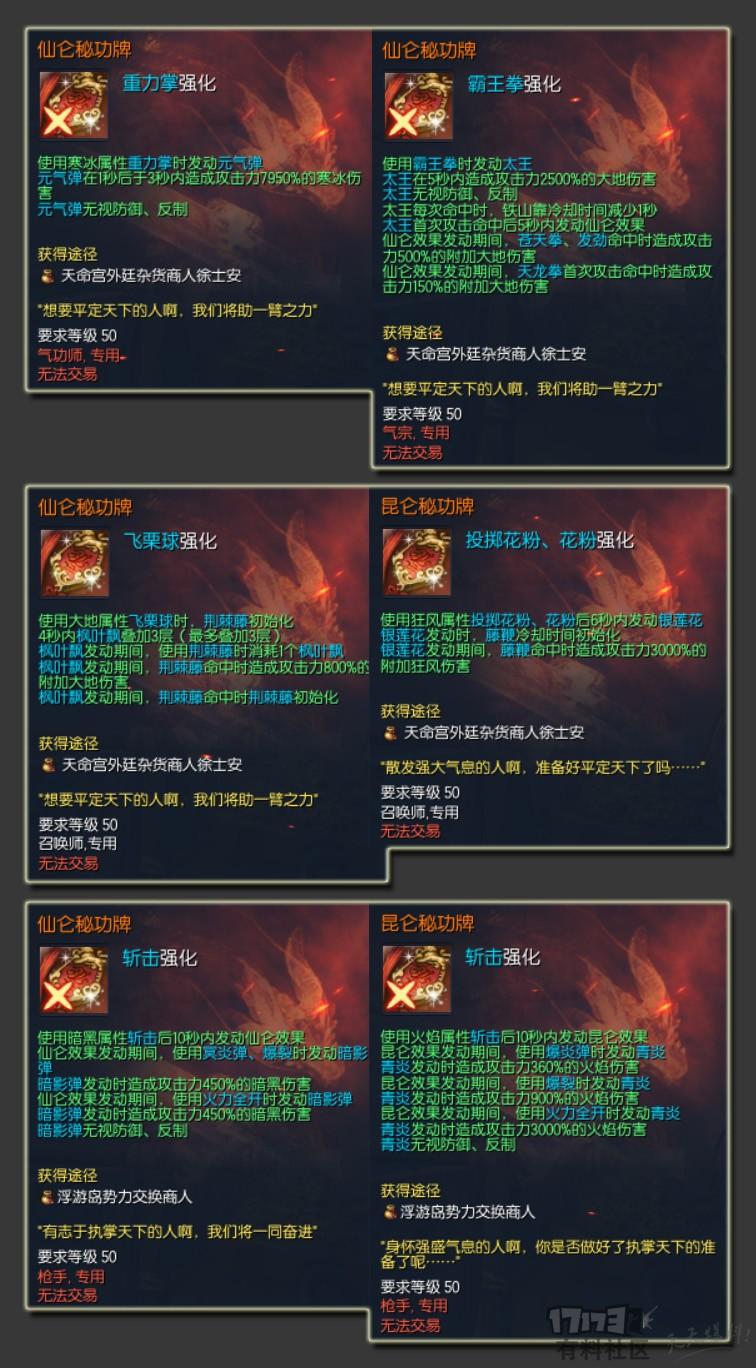 传说秘功牌调整-气功召唤气宗枪手.jpg