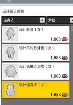 1裙子工坊选择2.png