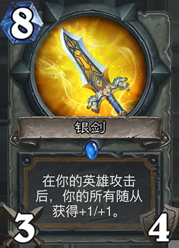 银剑.png