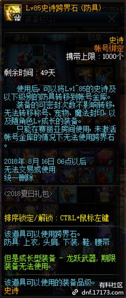 QQ截图20180629002324.png