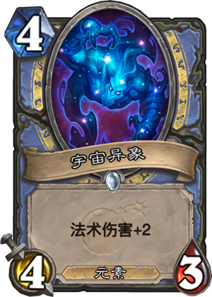 1/12.0cardreveal/MAGE__BOT_604_zhCN_CosmicAnomaly.png