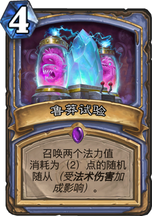 1/12.0cardreveal/MAGE__BOT_254_zhCN_UnexpectedResults.png