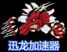 迅龙logo_副本4.png