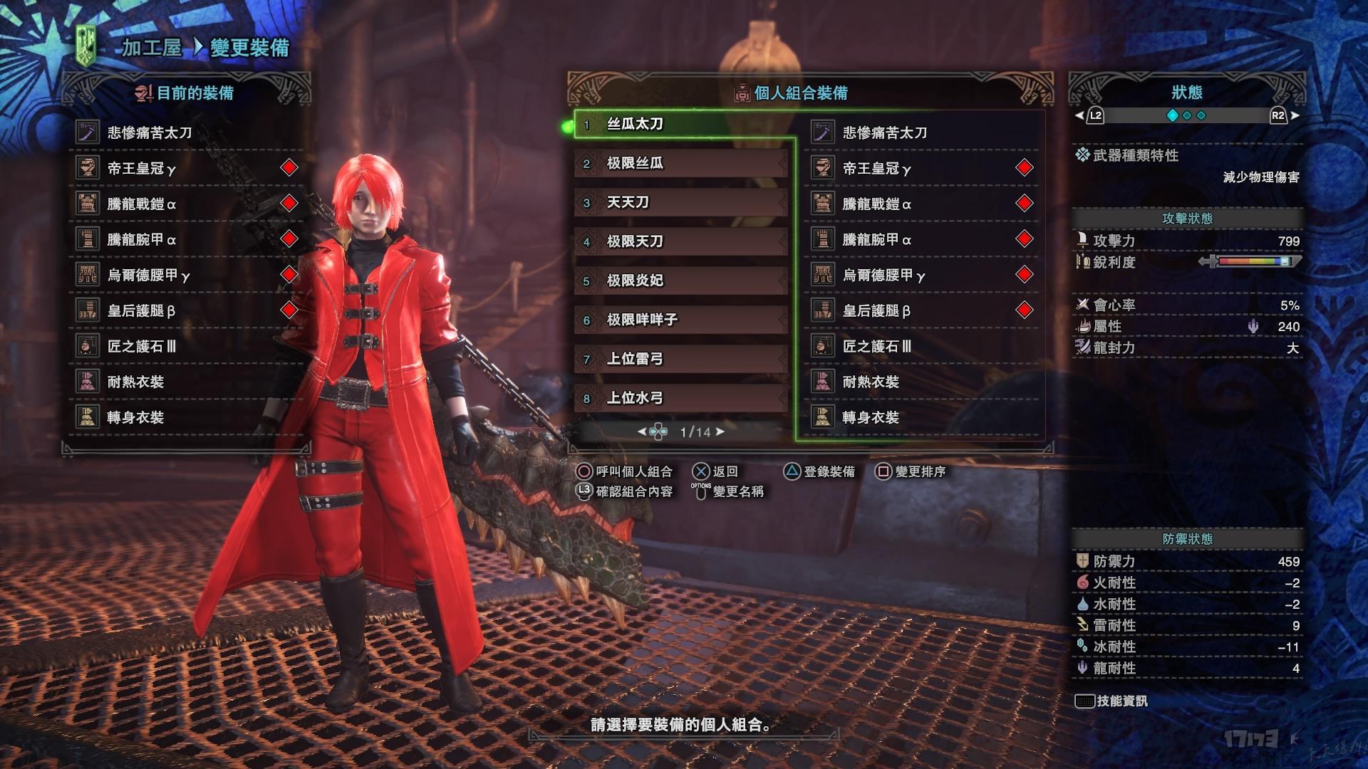 Monster Hunter_ World_20180815234133.jpg