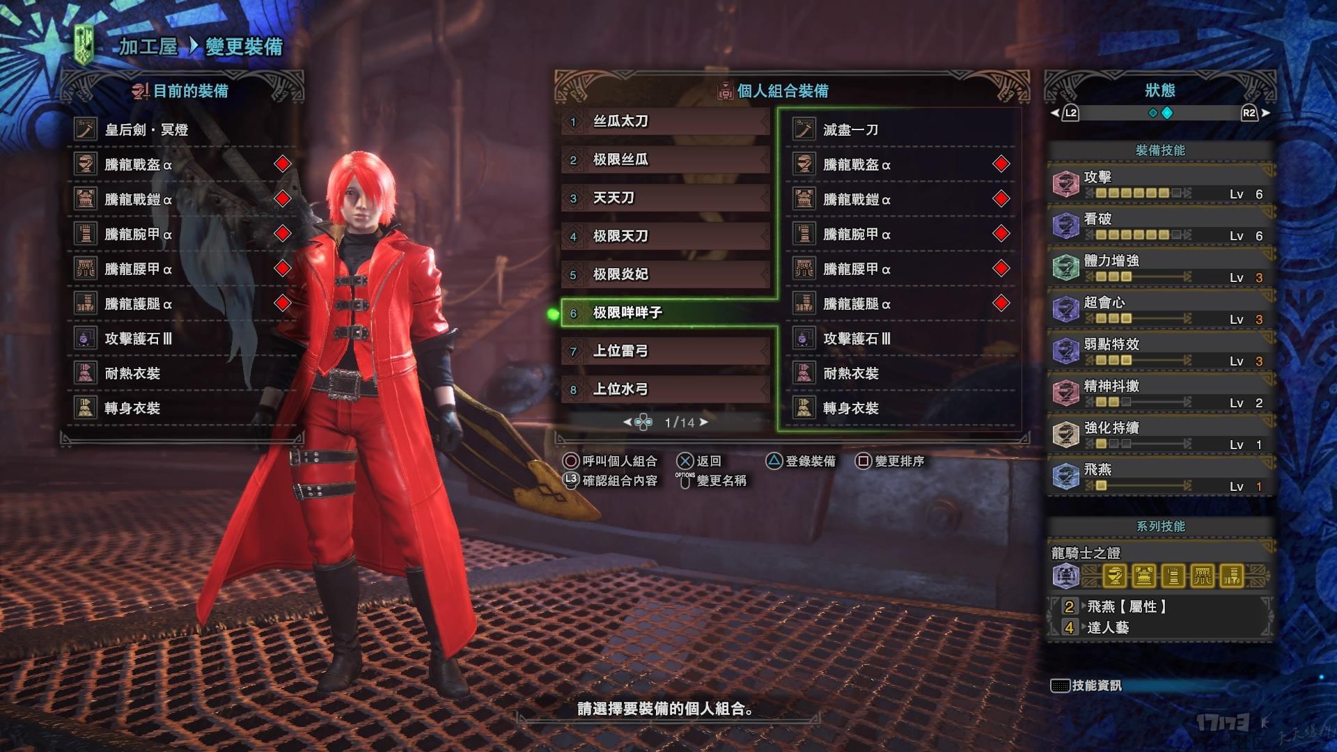 Monster Hunter_ World_20180815234457.jpg
