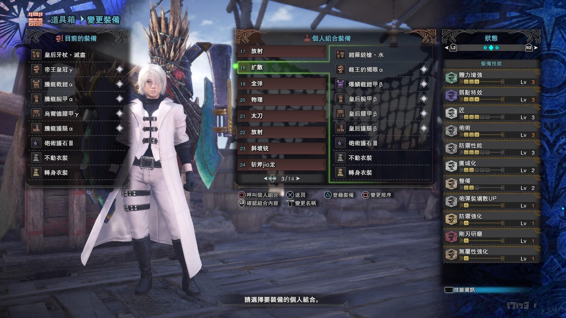 Monster Hunter_ World_20180819223437.jpg