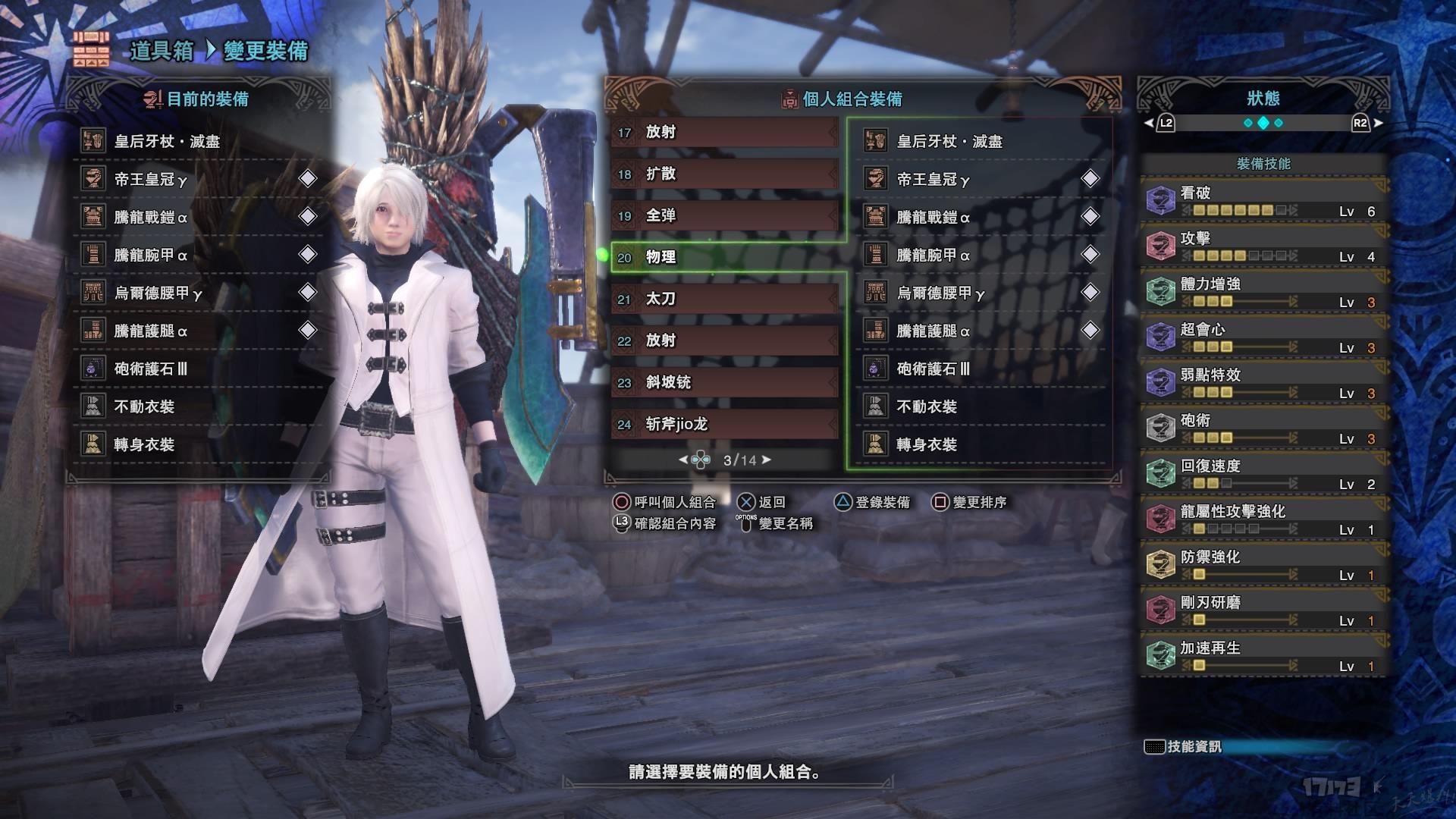 Monster Hunter_ World_20180819223538.jpg