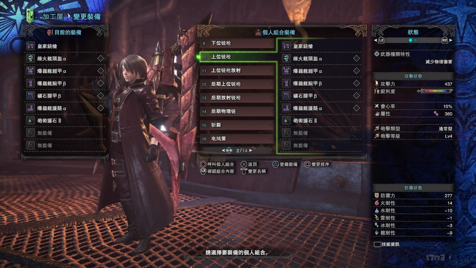 Monster Hunter_ World_20180820183332.jpg