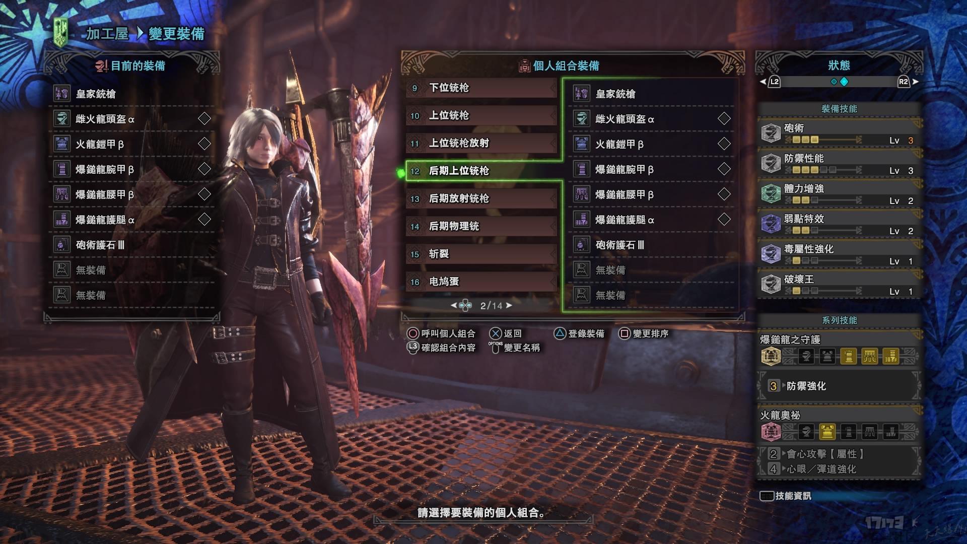 Monster Hunter_ World_20180820183643.jpg