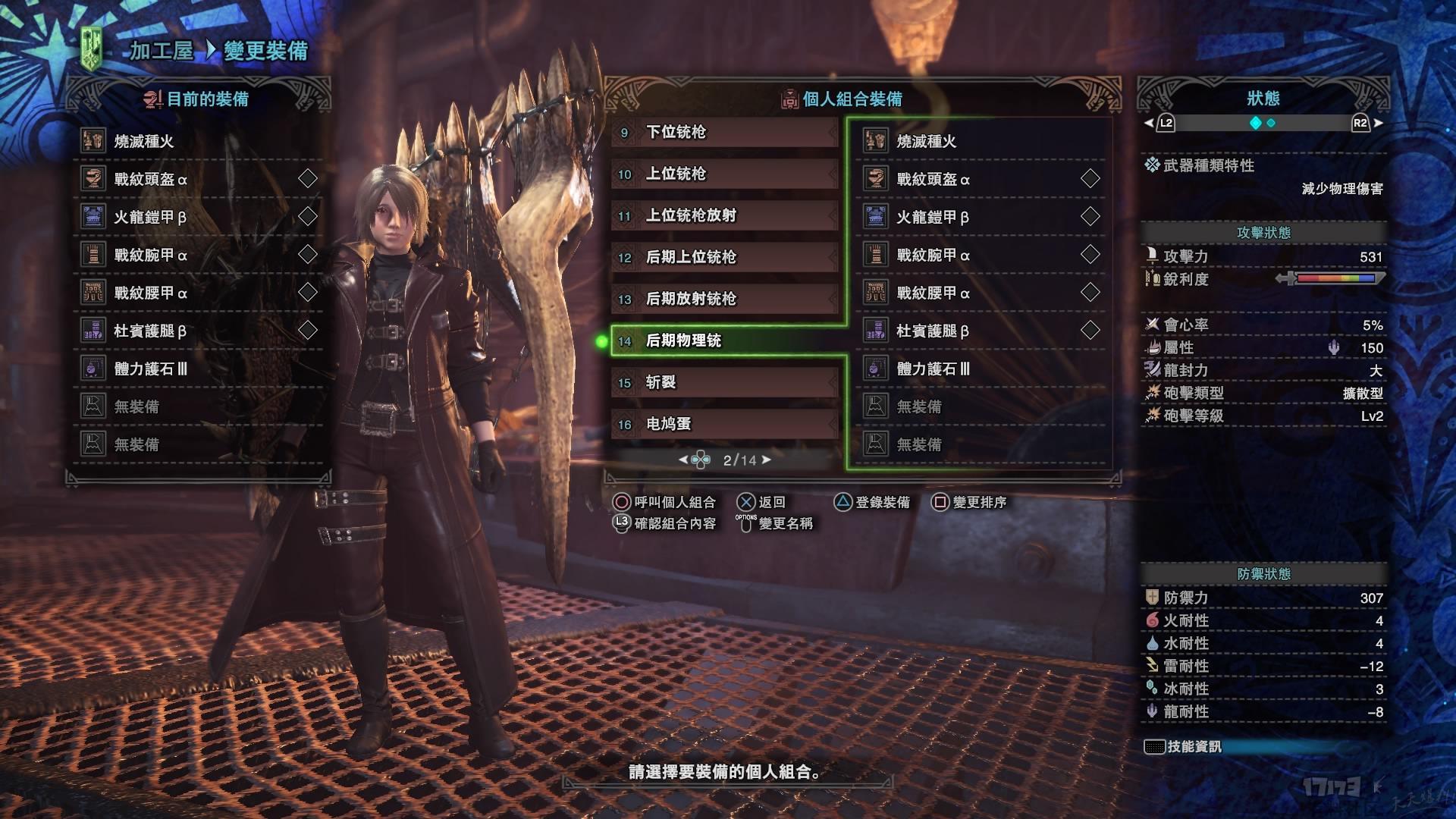 Monster Hunter_ World_20180820183719.jpg