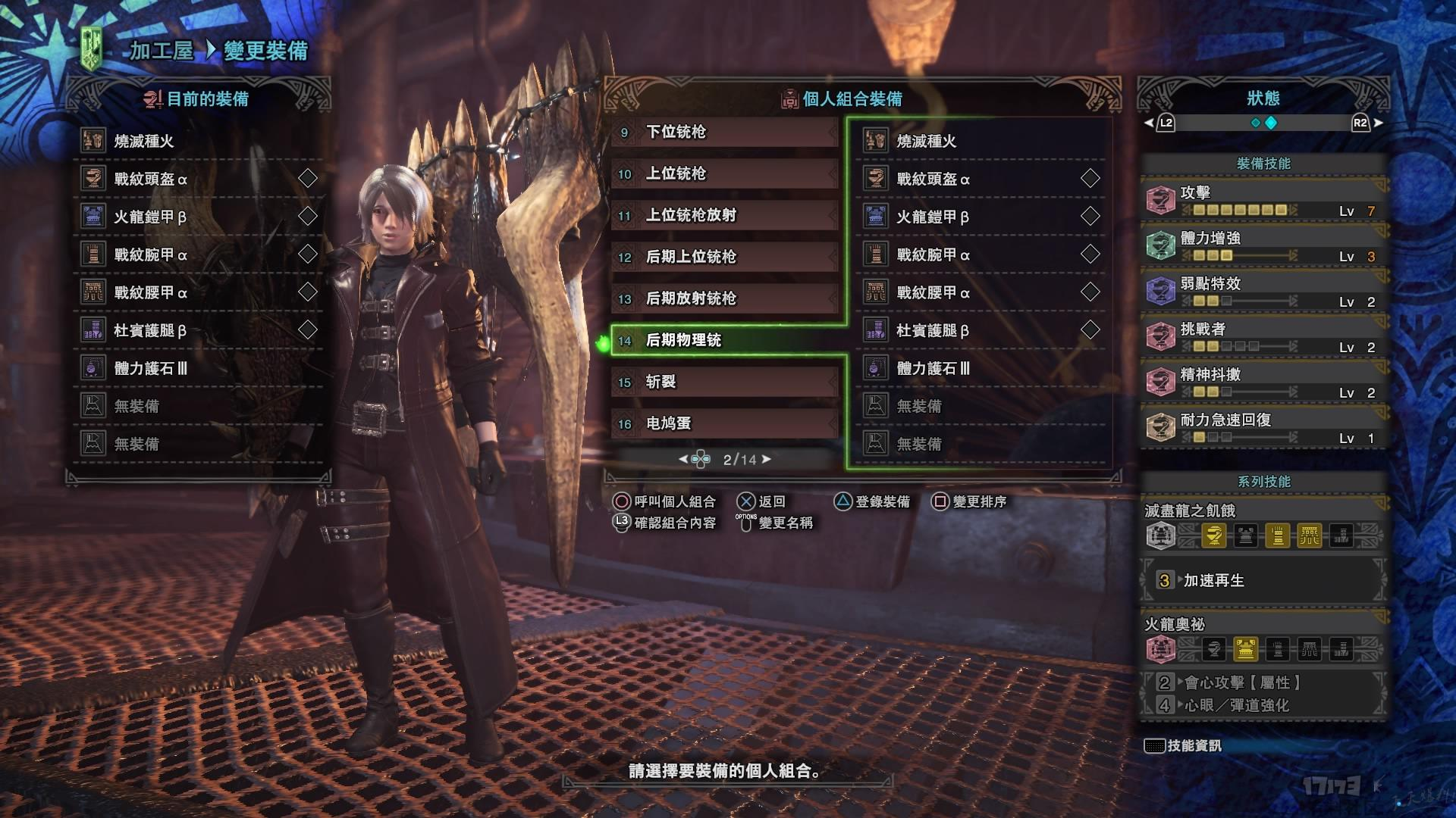 Monster Hunter_ World_20180820183729.jpg