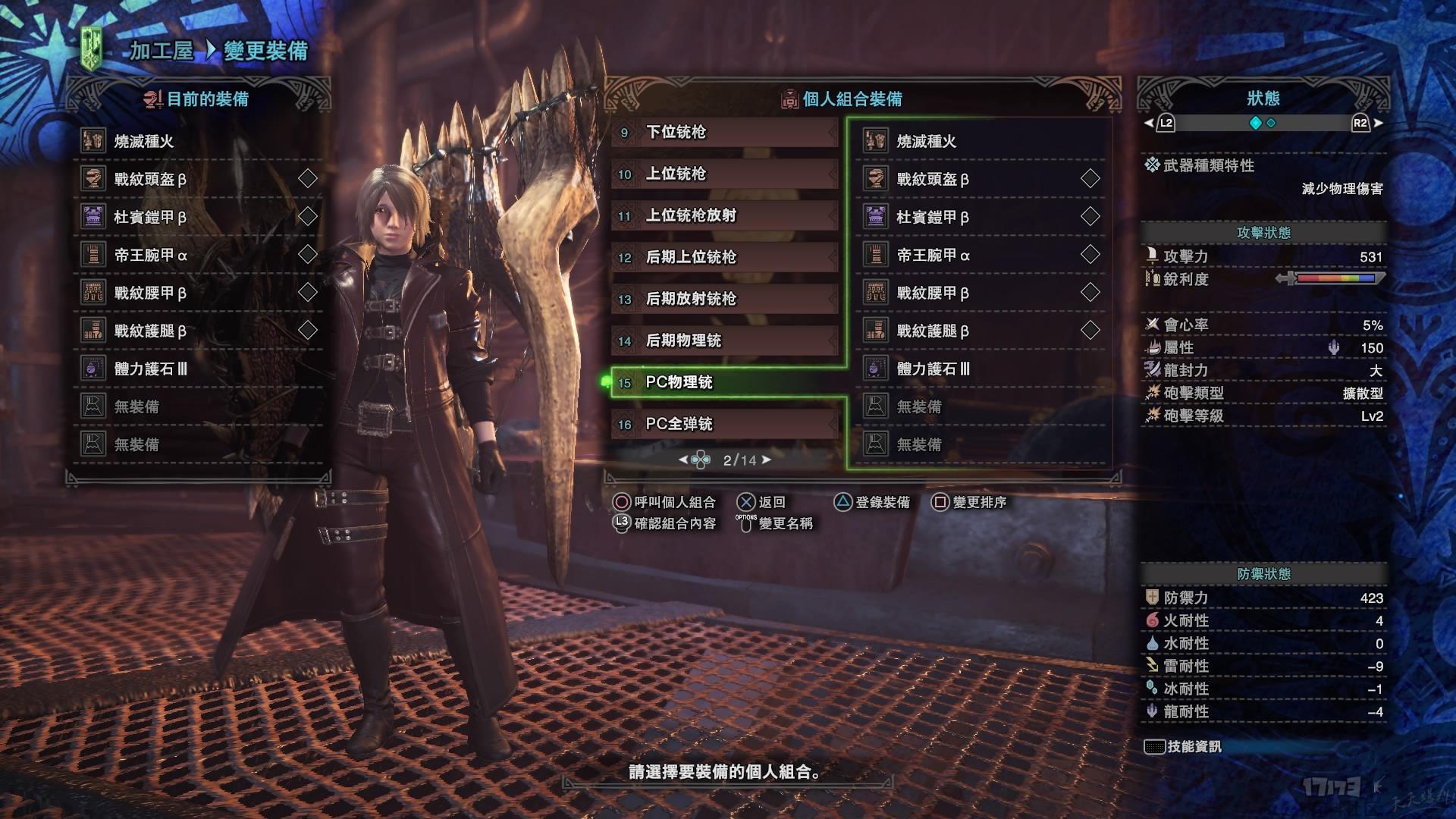 Monster Hunter_ World_20180820193042.jpg