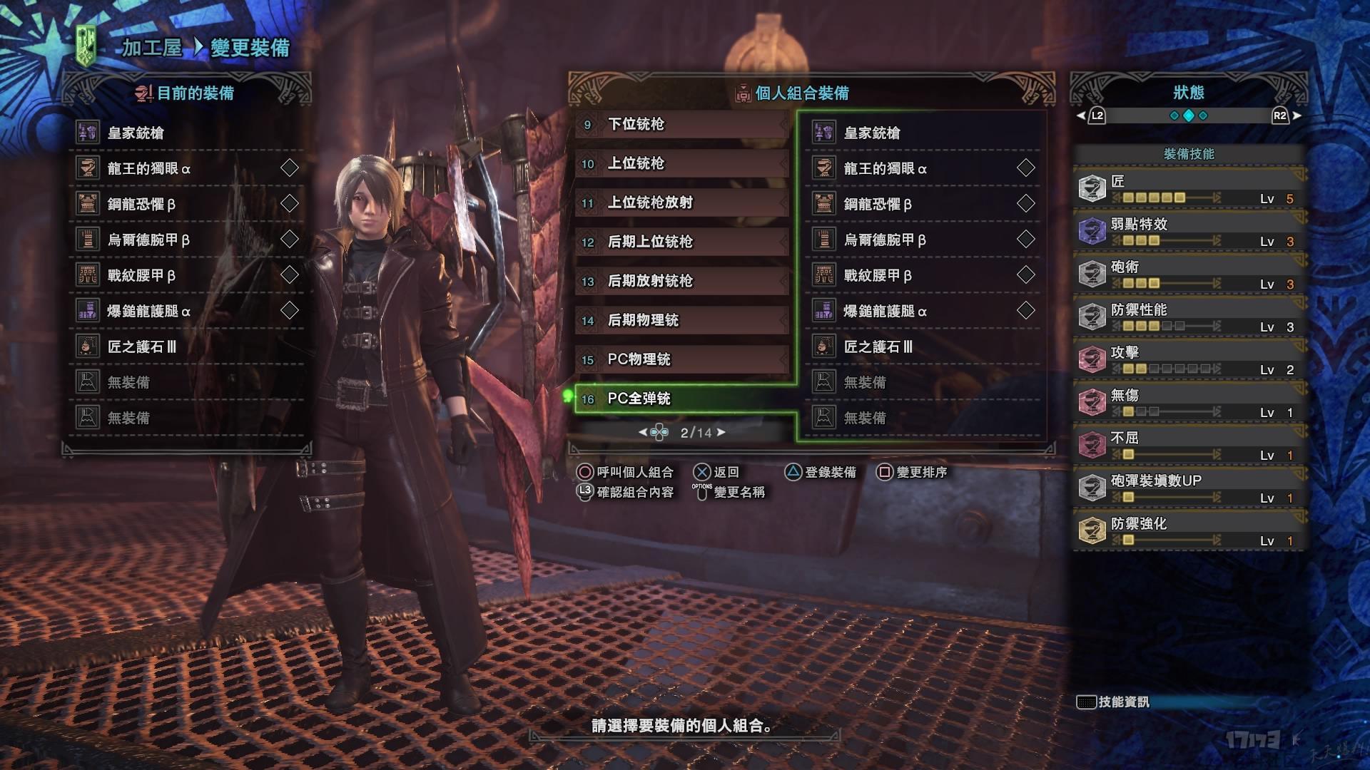 Monster Hunter_ World_20180820193115.jpg