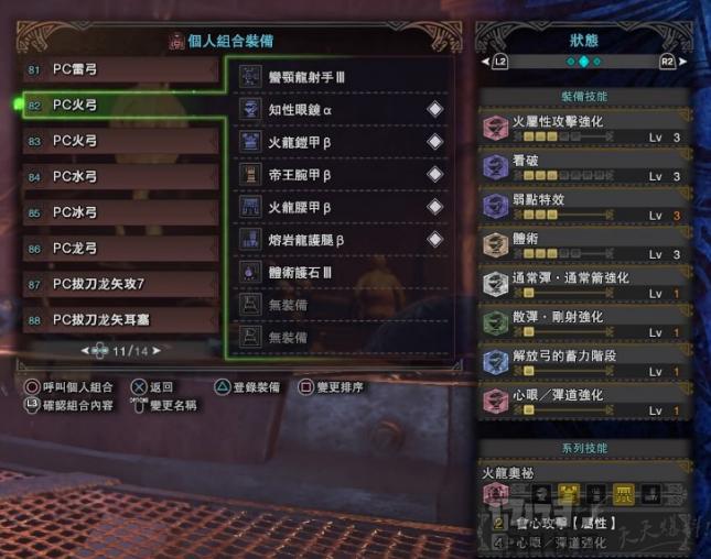 火弓+10会心